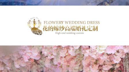 2018.8.28w+s婚礼布置来自花的嫁纱高端婚礼定制