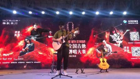 2018第四届星臣杯全国吉他弹唱大赛-台州分赛区