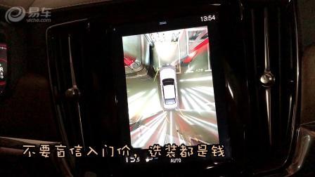 丐版95%不标配的全景摄像头却是女司机必备