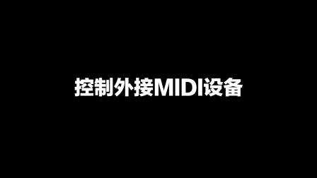 [中字]Roland RD-2000 快速入门15 外接MIDI设备或电脑