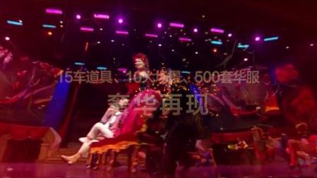 女性第一励志大戏 英文版音乐剧《乱世佳人》中国巡演(宣传片)
