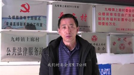 《乡村美丽行》 第六期 韶关乐昌市九峰镇上廊村