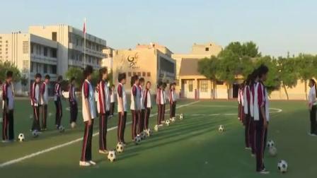 《足球腳背正面運球》初一體育,楊剛馬愛華