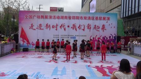 C0010:全国广场舞展演活动湖南省邵阳市双清区基层展演, 双清社区老来乐艺术团:歌舞:美丽的邵阳。