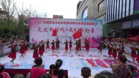 C0025全国广场舞展演活动湖南省邵阳市双清区基层展演。 雅园健身队晏家龙社区,歌舞:红歌舞起来。