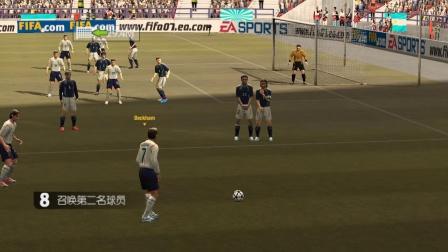 FIFA07.FIFA2007经典游戏回顾 2018-09-01