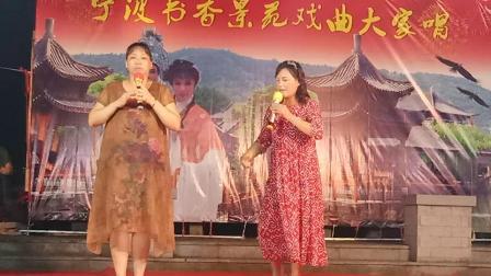 宁波东部新城书香景苑越剧追鱼,我張珍远道耒投亲。2018年08月31日老徐制作。