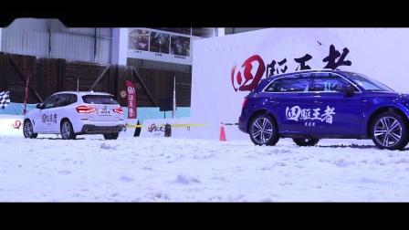 奥迪Q5L 宝马X3 奔驰GLC四驱王者挑战赛 丨雪地路面篇