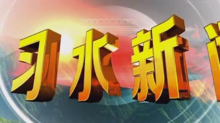 习水新闻联播2013-至今片头
