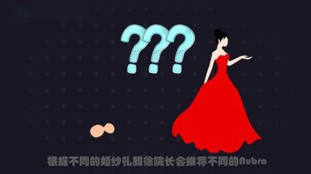 婚礼上的隐形内衣大揭秘!原来新娘子都是这样穿内衣的!