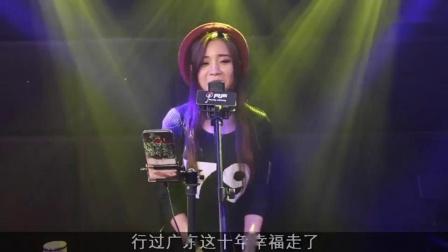 【美女主播】亮声Open《广东爱情故事》粤语版