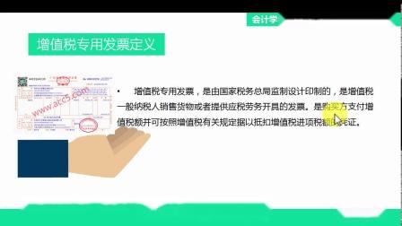 开增值税专用发票_虚开增值税专用发票_增值税专用发票管理制度