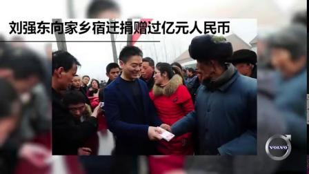 吴晓波专访京东创始人 刘强东《十年二十人》