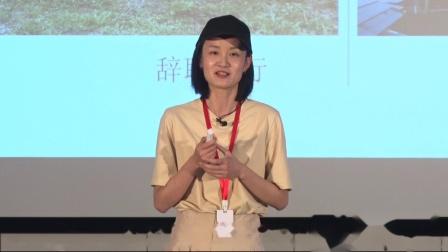 夏小暖 TEDxZUCC  把喜欢的事情变成工作——在新时代下创业者的自主人生