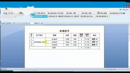 杜特门窗大师傅门窗下单算料操作教程视频