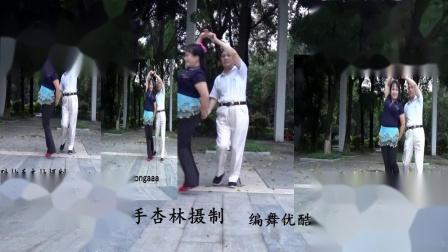优酷zhanghongaaa老师自编带跳 手杏林交谊舞108步  对着月亮说声我爱你双人舞原创