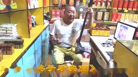 琴书《姜子牙卖面》郑杨唱
