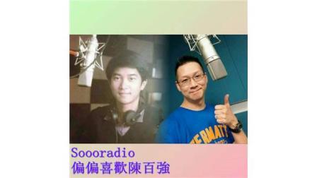 Soooradio『偏偏喜歡陳百強』第十集(Dickson Lam & 周小君 Olivia Chow)