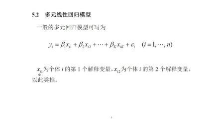 5.2多元线性回归模型