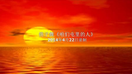 筷子舞《咱们屯里的人》2014年4月22日文体广场录制