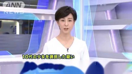 TBS社员拐骗未成年少女被捕