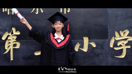 2018年齐齐哈尔市铁锋区第五小学六年二班毕业微电影