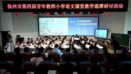 《七律長征》徐州市第四屆青年教師小學語文課堂教學觀摩研討活動-車飛老師