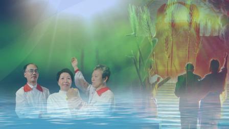 受浸仪式片头与片尾9月1日