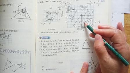 北师大版数学九年级上册第四章第四节《探索三角形相似的条件》