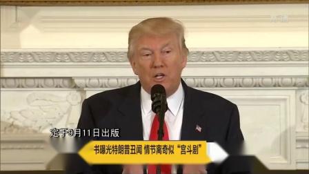 """""""水门记者""""新书曝光特朗普丑闻 情节离奇似"""""""