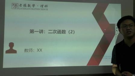 2018秋季-初中數學-九年級-二次函数 2-说课-2018.9.3