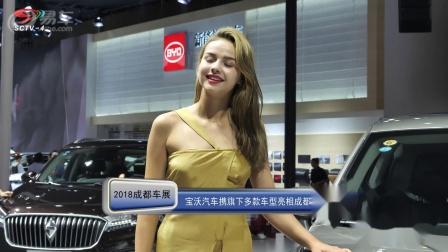 宝沃汽车携旗下多款车型亮相2018成都车展