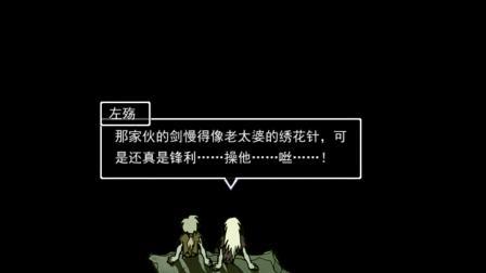 单机RPG游戏雨血1代迷镇全剧情对白国语配音第六集