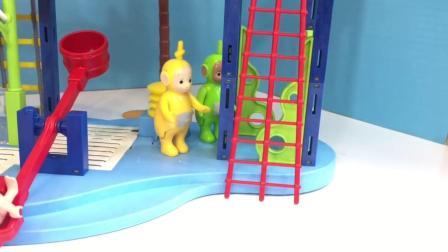 亲子:天线宝宝游乐场玩耍,滑滑梯 板桥趣味玩具