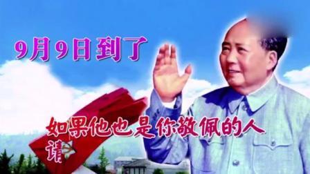 纪念一代伟人开国领袖毛泽东主席逝世四十二年祭