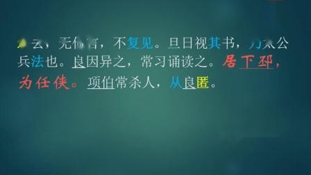 《留侯世家》02全