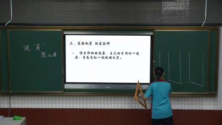 """《說""""屏""""》優質課(人教版語文八上第15課 ,隋瀟雪)"""