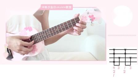 说爱你-蔡依林 / 沈以诚 双版本 尤克里里弹唱教学