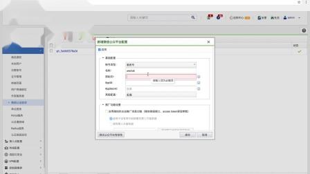 信锐微课堂_微信连WiFi基本配置