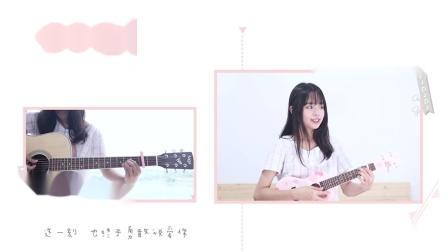 说爱你-沈以诚/蔡依林 尤克里里吉他弹唱cover