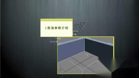 22、3DsMax扩展基本体3