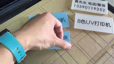 【对比6色机和8色机】 亚克力镜像打印 黄先生13590119252