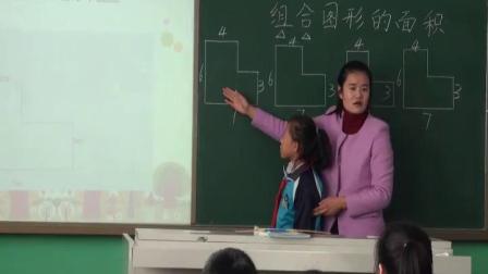 北師大版數學五上《組合圖形的面積》課堂實錄教學視頻-宋麗萍