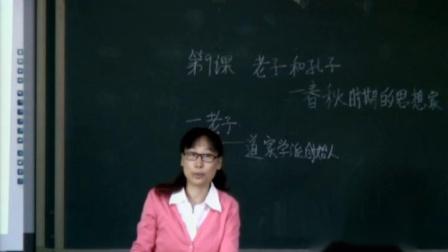 北京課改版歷史七上《老子與孔子》課堂實錄教學視頻-田新榮
