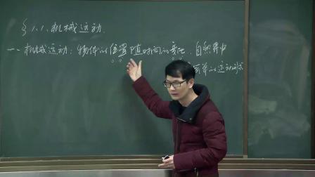 華師大版科學八上1.1《機械運動》課堂實錄教學視頻-戴利峰