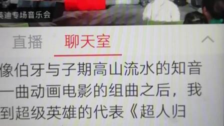 教师节看音乐会直播(1)