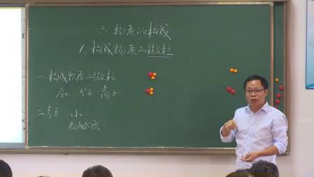 華師大版科學八上6.1《構成物質的微粒》課堂實錄教學視頻-徐良明