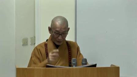 华严学 18 (海云华严研究所-海云和上2013-12-07主讲)