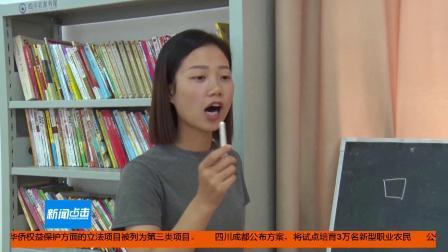 广元电视台:90后教师接棒 坚守大山村小