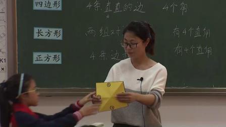 人教版数学三上《四边形》课堂教学视频实录-杜盼盼